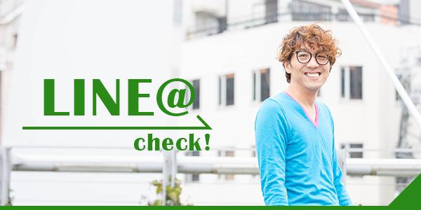 LINE@で友達登録する!