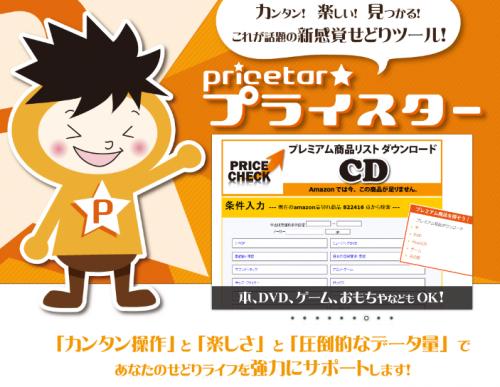 pricetar1