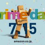 せどりできましたか?「Amazonプライムデー」