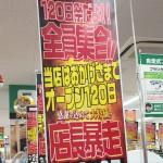 「東京せどり」店長が大暴走でせどり放題!?