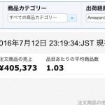 ゲームせどり爆売れの夏!!(証拠画像あり)