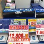 4時間で7万円、〇〇せどりでお宝発見!