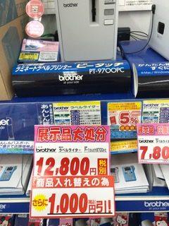 4時間で7万円、ご近所せどりでお宝発見!