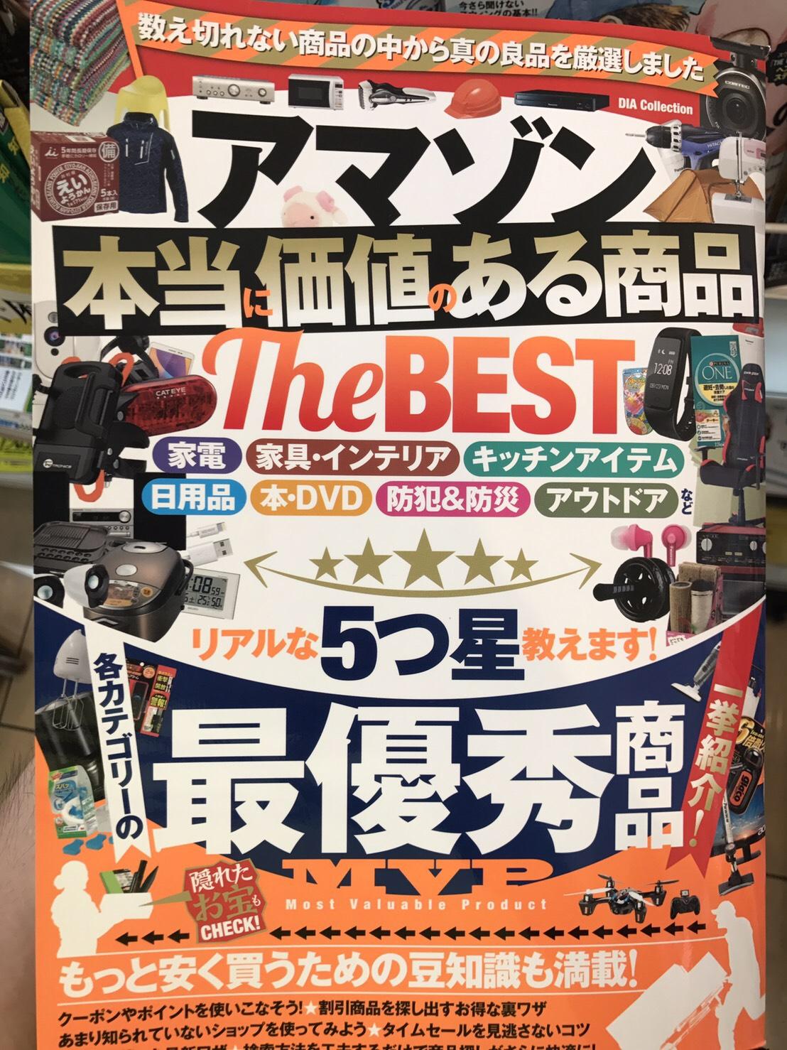 うちの中国輸入商品が雑誌に掲載されました!