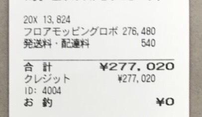 ネット仕入れ1時間で利益70万円!!!