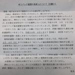 せどりの送料:日本郵便が大幅値上げ