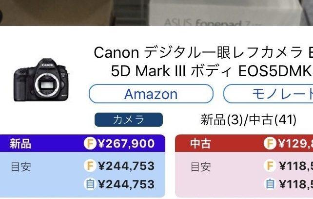 せどりで1発10万円級の超お宝をゲットした