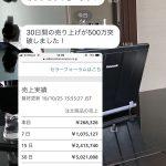 サラリーマン時代の後輩が月商500万円を突破!